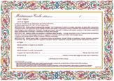 PERGAMENA PER MATRIMONIO CIVILE, 097785